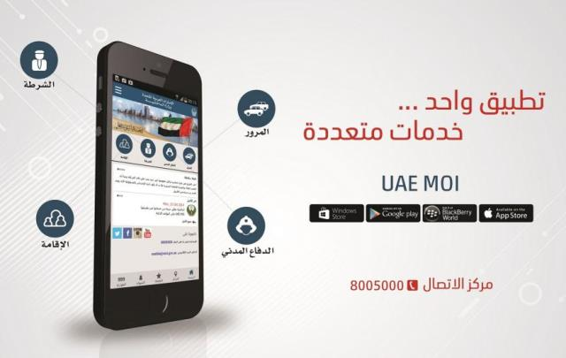 UAE MOI application
